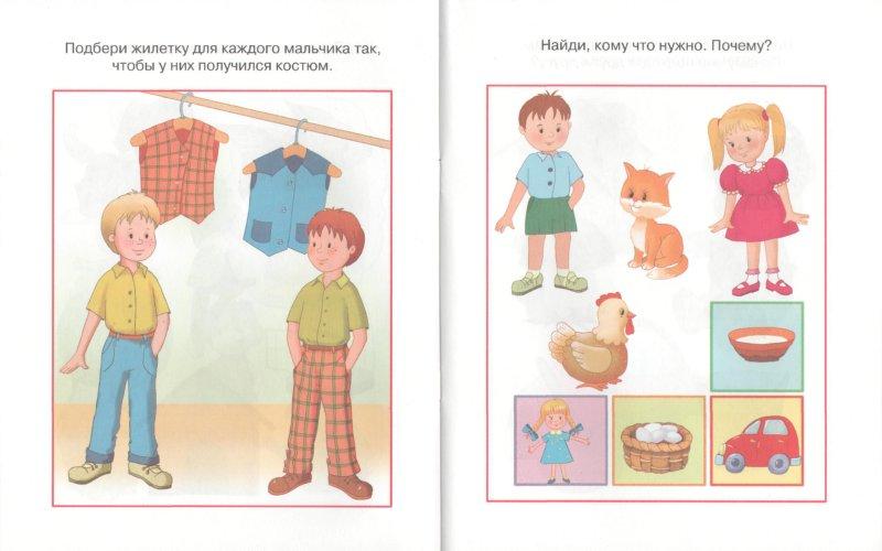 Иллюстрация 1 из 11 для Задачки для ума. 2-3 года - Ольга Земцова | Лабиринт - книги. Источник: Лабиринт