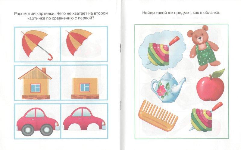 Иллюстрация 1 из 28 для Найди отличия. 2-3 года - Ольга Земцова | Лабиринт - книги. Источник: Лабиринт