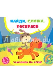 Зайчонок на аренеРаскраски с играми и заданиями<br>Книги-игры серии Найди, сложи, раскрась обязательно понравятся малышам, ведь в них они найдут сказку, пазл и раскраску.<br>