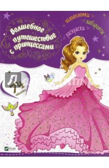 Волшебное путешествие с принцессамиДругое<br>На страницах этого красочного издания юных модниц ждут увлекательные задания, яркие картинки и замечательные наклейки. <br>Приятных вам приключений!<br>