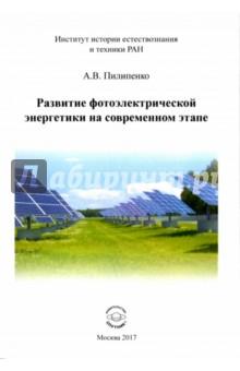 Развитие фотоэлектрические энергетики на современном этапеЭнергетика<br>Основное внимание в книге уделено описанию принципа действия фото-элементов, разрабатываемых в последние годы. Усилия ученых направлены на повышение эффективности солнечных модулей и стоимости получаемой электроэнергии. Эти исследования еще малоизвестны широкому кругу читателей. Их краткий историко-технический анализ, возможно, позволит в определенной мере заполнить возникший информационный пробел. В то же время представленный материал отражает новые возникающие возможности фотоэлектрической энергетики. Эта область совершила скачок в развитии установленных мощностей, начиная с 2010 года. Но основным материалом для изготовления солнечных панелей по-прежнему остается кремний. Его высокая стоимость главным образом и определяет цену солнечного киловаттчаса, который пока еще выше цены электроэнергии из традиционной сети в большинстве стран мира. Эпоха сетевого паритета в некоторых странах в то же время уже наступила. Новые разрабатываемые технологии призваны ускорить процесс роста экономичности солнечной энергетики. Хотя ресурсов для традиционных невозобновляемых энергетических технологий может хватить еще на многие годы, сдерживающим фактором их неограниченного роста выступают нарастающие процессы изменения климата. Эти вопросы кратко рассмотрены в данной работе и в качестве внешней движущей силы фотоэнергетики, и - для демонстрации потенциала этой области в решении глобальных экологических проблем.<br>Книга ориентирована на широкий круг читателей, включая специалистов по возобновляемой энергетике, а также студентов, преподавателей и научных работников в области фотоэлектрической энергетики.<br>