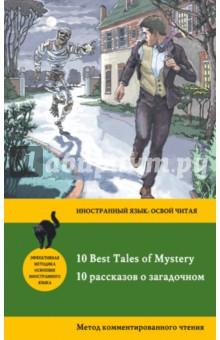 10 рассказов о загадочном = 10 Best Tales of Mystery. Метод комментированного чтенияХудожественная литература на англ. языке<br>В этом сборнике - 10 загадочных историй. От них мурашки бегут по спине, и кровь стынет в жилах, и каждый скрип или шорох кажется знаком присутствия в доме чего-то необъяснимого. Мастера мистической прозы Э.А.По, Брэм Стокер, М.Р.Джеймс, Э.Ф.Бенсон, Амброз Бирс, Ф.М.Кроуфорд великолепно погружают читателя в мир потустороннего. Артур Конан Дойль, Р.Л.Стивенсон и Вашингтон Ирвинг блистательно рассказывают свои мистические истории, будоража воображение читателей. Все рассказы легко читаются в оригинале и без словаря! После каждого английского абзаца вы найдете краткий словарик с необходимыми словами и комментарии к переводу сложных грамматических конструкций. К сложным словам, встречающимся в тексте, даны транскрипции. Лингвострановедческие реалии снабжены комментариями на русском языке.<br>Этот метод позволяет обходиться при чтении без словаря, эффективно расширять свой словарный запас, лучше чувствовать и понимать иностранный язык. <br>Учебное пособие предназначено для широкого круга лиц, изучающих иностранный язык.<br>
