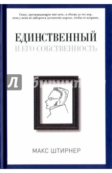 Единственный и его собственностьЗападная философия<br>Макс Штирнер не является философом первой величины; его портреты не украшают учебники, ему не ставят памятников и не называют в его честь улицу. Под конец жизни Штирнера забыли, все его рукописи пропали. Однако, несмотря на грозящее забвение, Штирнер сумел оставить ярчайший след в истории мировой философии одной-единственной своей работой. <br>Единственный и его собственность - самое известное произведение в истории европейского анархизма. Нигилистические идеи Макса Штирнера были сформулированы за десятилетия до Фридриха Ницше и расцвета радикального индивидуализма в европейской культуре. Вы держите в своих руках книгу, которая требует пересмотреть привычные ценности, критически взглянуть на место человека в культуре и, наконец, понять, что есть наше Я и на чем оно зиждется.<br>Единственный и его собственность - одна из тех книг, которая изменила облик европейской цивилизации.<br>