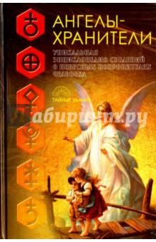 Ангелы-хранителиЭзотерические знания<br>Эта книга является уникальной энциклопедией, в которой собраны все известные на сегодняшний день сведения об ангелах-хранителях человека. Для удобства чтения книга разделена на тематические разделы, в которых вы сможете найти сведения на все интересующие вас темы. <br>Из этой книги вы узнаете об ангелах-хранителях, сопутствующих человеку на протяжении всей его жизни и охраняющих от опаснейших пороков, вы сможете познакомиться с историей канонизации именинных ангелов.<br>В последней части данной книги рассказывается о так называемых ангелах стихий, которые наряду с родовыми и именинными ангелами защищают человека.<br>Вы не только познакомитесь со сведениями об ангелах-хранителях, их происхождении, способах защиты человека, но и сможете обратиться за помощью к своему ангелу, воспользовавшись древнейшим молитвенником, который вобрал в себя наиболее действенные молитвы.<br>
