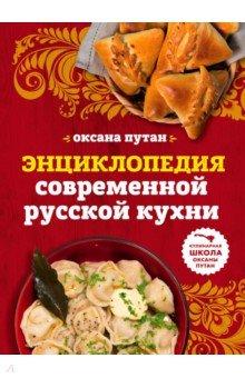 Энциклопедия современной русской кухниНациональные кухни<br>Оксана Путан - профессиональный повар, автор кулинарных книг и известный кулинарный блогер. Ее рецепты отличаются практичностью, доступностью и пользуются огромной популярностью в русскоязычном интернете. Они расписаны настолько подробно, что приготовить по ним способен даже человек, решившийся первый раз подойти к плите. Независимо от возраста, будь то 12-летняя школьница или 40-летний холостяк. И что самое уникальное - ее рецепты полны поварской и житейской мудрости. Даже опытные домохозяйки с огромным кулинарным стажем находят в каждом рецепте какое-то открытие, облегчающее процесс.<br>В Энциклопедию современной русской кухни вошли лучшие бестселлеры автора. Закуски, салаты, супы, горячие блюда и, конечно, фирменные пироги Оксаны - теперь все это в одной книге!<br>