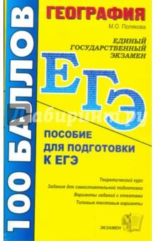 География. Пособие для подготовки к ЕГЭ и централизованному тестированию: Учебно-метод. пособие