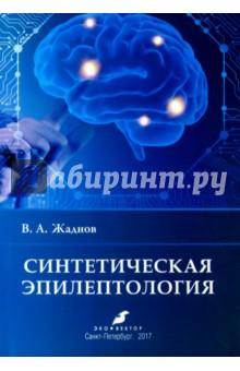 Синтетическая эпилептологияНеврология<br>Монография посвящена анализу противоречий в современном представлении о наиболее распространенном заболевании головного мозга - эпилепсии. Предложенная концепция основана на синтезе психоаналитических, этологических, физиологических представлений о болезненном поведении. В монографии постулируется системный подход, предложенный выдающимся русским физиологом П. К. Анохиным. Приведена доказательная база, построенная на системном клинико-физиологическом исследовании. Издание предназначено для неврологов, нейрохирургов, практических врачей широкого круга, клинических физиологов, а также для больных эпилепсией и их родственников.<br>