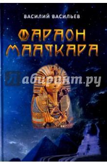 Фараон МааткараИсторический роман<br>Хатшепсут - царица Нового царства, тронное имя - Мааткара. Невероятное сочетание, женщина-фараон, возникавшее в Древнем Египте в результате исторических коллизий, в которых женщины шесть раз становились фараонами. Кроме Хатшепсут, Древним Египтом правили: Мерьетнейт (I династия), Нейтикерт (VI династия), Нефрусебек (XII династия), Кэйе (XVIII династия) и Таусерт (XIX династия). Кроме Хатшепсут (XVIII династия), все они приходили к власти в критические периоды египетской истории. Лишь Хатшепсут ставила своей целью надеть двойную корону фараона Двух Земель. Отстранив от власти несовершеннолетнего своего пасынка Тут-моса III и провозгласив себя фараоном, она взялась за восстановление Египта после нашествия гиксосов. Воздвигла множество памятников и храмов по всей стране, отправила экспедицию в Пунт и, судя по всему, проводила военные походы в Нубию и Азию. Она около двадцати лет правила Египтом, хотя рядом рос сильный воитель, под стать Александру Македонскому - Тутмос III, её пасынок.<br>В романе Фараон Мааткара Василий Васильев (Фролов) впервые обращается к историческому жанру в рамках приключений и фантастики и в занимательной форме переносит нас в эпоху трёхтысячелетней давности в период правления Великой женщины-фараона - Хатшепсут. Он также является автором двух поэтических Сборников - Бесконечность и Поздние цветы и трёх книг прозы: Бабье лето, Небесные паровоз и романа Мой учитель - Гоша. Роман Фараон Мааткара - шестая книга писателя.<br>