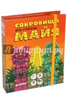 Игра Сокровища майяПриключения<br>В цивилизации майя существовала древняя традиция перед праздником урожая игроки от мала до велика испытывали остроту ума в игре. Совершите путешествие во времена майя! Приготовьтесь к напряжённой игре победит умнейший! <br>3 игры в одном:<br>Сокровища майя. Захвати и выведи из игры все фишки противника. <br>Винтовая переправа. Первым переправь все свои фишки на противоположную сторону. <br>Война племён. Первым разоружи всех воинов противника - переверни всего его фишки на тёмную сторону.<br>9 камней, 10 фишек, 4 руны.<br>