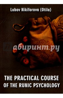 The Practical Course of the Runic PsychologyКультура, искусство, наука на английском языке<br>In this practical manual, we will consider the psychological essence of runology for the first time ever. Up to the present moment, these secret symbols have been used most often in magic. However, no matter how we try to apply magic in our lives, we continue to work on the problems of each individual person, forgetting that we ourselves create all the situations. The runes will help you look into your very essence and see the shortcomings of your character. They will tell you how you should adjust your behavior in the future. The knowledge that you acquire will subsequently help you easily guess the intentions of your business or marriage partners.<br>