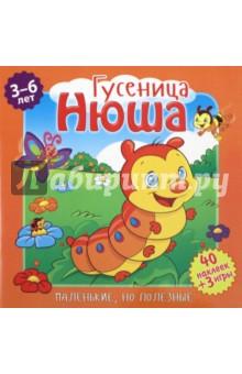 Гусеница НюшаСказки и истории для малышей<br>Красочные книжки порадуют малышей весёлыми и добрыми картинками и увлекательными историями о маленьких животных и насекомых, которых мы порой не замечаем, но которые приносят много пользы. Муравьи, лягушки, ёжики, пчёлы, летучие мыши и другие герои этих книжек - сказочные. Они говорят как люди, общаются, играют, попадают в разные поучительные ситуации. И вместе с тем о них сообщается много интересных реальных фактов, важных для знакомства малыша с окружающим миром. На каждой страничке - простые задания с наклейками, которые очень нравятся детям и развивают внимание, аккуратность, мелкую моторику.<br>