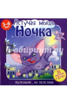 Летучая мышь НочкаСказки и истории для малышей<br>Красочные книжки порадуют малышей весёлыми и добрыми картинками и увлекательными историями о маленьких животных и насекомых, которых мы порой не замечаем, но которые приносят много пользы. Муравьи, лягушки, ёжики, пчёлы, летучие мыши и другие герои этих книжек - сказочные. Они говорят как люди, общаются, играют, попадают в разные поучительные ситуации. И вместе с тем о них сообщается много интересных реальных фактов, важных для знакомства малыша с окружающим миром. На каждой страничке - простые задания с наклейками, которые очень нравятся детям и развивают внимание, аккуратность, мелкую моторику.<br>