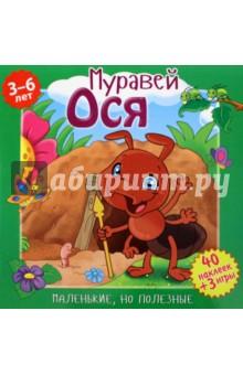 Муравей ОсяСказки и истории для малышей<br>Красочные книжки порадуют малышей весёлыми и добрыми картинками и увлекательными историями о маленьких животных и насекомых, которых мы порой не замечаем, но которые приносят много пользы. Муравьи, лягушки, ёжики, пчёлы, летучие мыши и другие герои этих книжек - сказочные. Они говорят как люди, общаются, играют, попадают в разные поучительные ситуации. И вместе с тем о них сообщается много интересных реальных фактов, важных для знакомства малыша с окружающим миром. На каждой страничке - простые задания с наклейками, которые очень нравятся детям и развивают внимание, аккуратность, мелкую моторику.<br>
