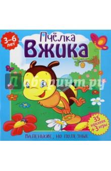 Пчелка ВжикаСказки и истории для малышей<br>Красочные книжки порадуют малышей весёлыми и добрыми картинками и увлекательными историями о маленьких животных и насекомых, которых мы порой не замечаем, но которые приносят много пользы. Муравьи, лягушки, ёжики, пчёлы, летучие мыши и другие герои этих книжек - сказочные. Они говорят как люди, общаются, играют, попадают в разные поучительные ситуации. И вместе с тем о них сообщается много интересных реальных фактов, важных для знакомства малыша с окружающим миром. На каждой страничке - простые задания с наклейками, которые очень нравятся детям и развивают внимание, аккуратность, мелкую моторику.<br>