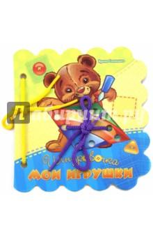Шнуровочки. Мои игрушкиШнуровки из картона<br>Книжки серии Шнуровочка уникальные в своём роде: в них вы найдёте развивающую игру-шнуровку на каждой страничке, замечательные стихи и яркие запоминающиеся иллюстрации. Цветной шнурок словно кисточка с яркой краской украсит каждую картинку. Игры-шнуровки чудесно развивают мелкую моторику и сообразительность, подготавливают руку к письму и помогают развитию речи. К 10 картинкам прилагаются 5 двусторонних шаблончиков, которые шнуруются к самой книжке; оригинальное крепление на шнурке позволит разобрать книгу для игры и собрать ее после снова в любом порядке. Оригинальная игровая механика позволит надолго сохранить у вашего ребенка интерес к книге-игре<br>Для дошкольного возрас3<br>