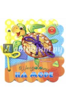 На мореШнуровки из картона<br>Книжки серии Шнуровочка уникальные в своём роде: в них вы найдёте развивающую игру-шнуровку на каждой страничке, замечательные стихи и яркие запоминающиеся иллюстрации. Цветной шнурок словно кисточка с яркой краской украсит каждую картинку. Игры-шнуровки чудесно развивают мелкую моторику и сообразительность, подготавливают руку к письму и помогают развитию речи. К 10 картинкам прилагаются 5 двусторонних шаблончиков, которые шнуруются к самой книжке; оригинальное крепление на шнурке позволит разобрать книгу для игры и собрать ее после снова в любом порядке. Оригинальная игровая механика позволит надолго сохранить у вашего ребенка интерес к книге-игре.<br>Для дошкольного возраста<br>