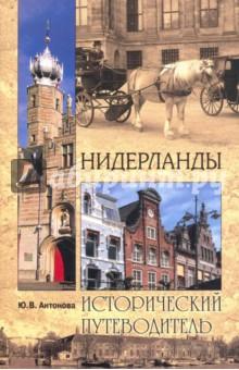 НидерландыИсторические путеводители<br>Автор предлагает вам отправиться в очередное увлекательное путешествие по невероятно многоликой Голландии и открыть для себя ее средневековые города и уютные деревушки-музеи, побывать в старых мощных замках и на шумных аукционах, узнать захватывающие легенды и, наконец, понять, почему посетить Амстердам вовсе не означает познать Голландию!<br>