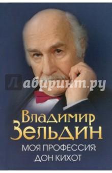 Зельдин Владимир Моя профессия: Дон Кихот