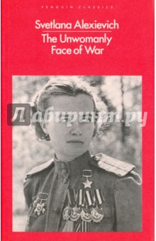 The Unwomanly Face of WarХудожественная литература на англ. языке<br>Bringing together dozens of voices in her distinctive style, The Unwomanly Face of War is Svetlana Alexievichs collection of stories from Soviet women who lived through the Second World War: on the front lines, on the home front and in occupied territories. As Alexievich gives voice to women who are absent from official narratives - captains, sergeants, nurses, snipers and pilots - she shows us a new version of the war were so familiar with, creating an extraordinary alternative history from their private stories. <br>Published in 1985 in Russia and now available in English for the first time, The Unwomanly Face of War was Alexievichs first book and a huge bestseller in the Soviet Union, establishing her as a brilliantly revolutionary writer.<br>