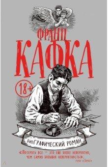 Франц Кафка. Графический романКомиксы<br>Личность Франца Кафки окутана множеством загадок и мифов.<br>Его произведения, пронизанные абсурдом и страхом перед внешним миром и высшим авторитетом, способны пробуждать в читателе соответствующие тревожные чувства. Почему автор создавал такие произведения, какие демоны вели его по жизни и как он с ними боролся?<br>Первый графический роман-биография в стиле нуар откроет самые потаенные уголки души писателя.<br>Узнайте больше о гении величайшего писателя!<br>