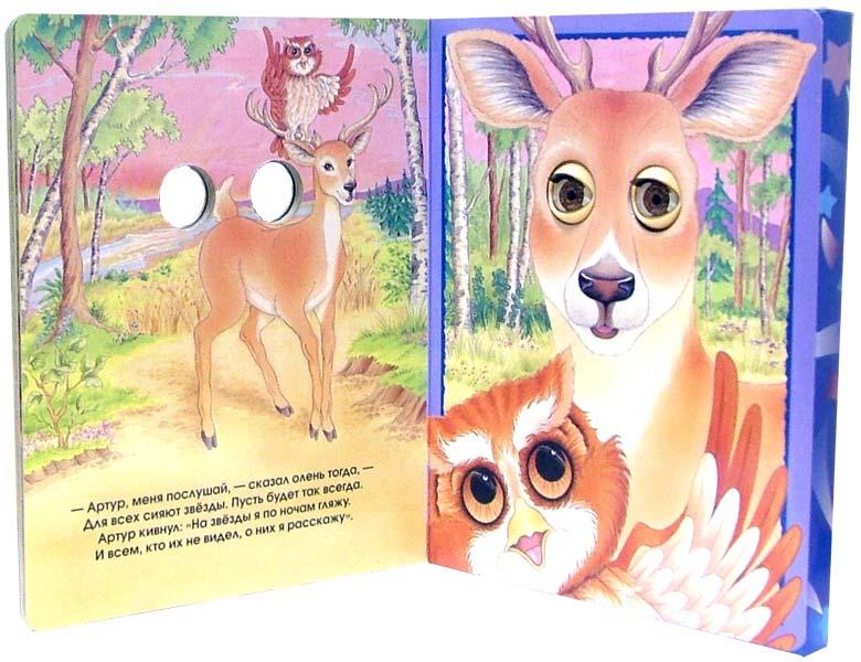 Иллюстрация 1 из 2 для Филин Артур и звезды. Спящие глазки - Лин Плант | Лабиринт - книги. Источник: Лабиринт
