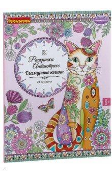 Книга раскрасок Гламурные кошки (1980ВВ/CPA3204V)Книги для творчества<br>Раскраска-антистресс Гламурные кошки от торговой марки Bondibon позволяет на свой вкус раскрасить изображения очаровательных кошек. В процессе раскрашивания можно использовать цветные карандаши, ручки или фломастеры. Книга с раскрасками дает возможность окунуться в сказочную атмосферу, снимает усталость и расслабляет.<br>