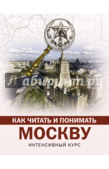 Как читать и понимать МосквуПутеводители<br>Москва многолика и безгранична, большинству из нас известны лишь некоторые ее грани, для кого-то Москва - это современный мегаполис, где царят стекло и бетон, для других - древний город с крепостными башнями и золотыми куполами, а для третьих - это с детства знакомые дворы и переулки. Но возможно ли понять такое явление, как Москва, в полной мере?  <br>Этот прекрасно иллюстрированный справочник познакомит с яркой и неповторимой архитектурой Москвы, поможет узнать кого из архитекторов она предпочла, какие стили и формы стали особенно дороги нашей столице.<br>