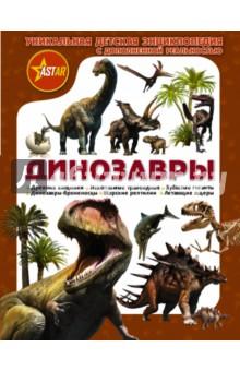 ДинозаврыЖивотный и растительный мир<br>Динозавры, загадочные гиганты, населявшие нашу планету в доисторические времена, просто поражают воображение. Хотите познакомиться с ними поближе? Узнать, кто из них самый большой, а кто самый маленький? Как и зачем они путешествовали? И почему все-таки исчезли? Откройте страницы нашей книги, и вам откроются многие секреты. Ведь перед вами не обычная энциклопедия: это - книга с дополненной реальностью в формате интерактивных 3D-игр. Она предоставляет вам уникальную возможность не только познакомиться с динозаврами, читая о них и рассматривая красочные иллюстрации, но и увидеть этих загадочных ящеров в движении и объеме. По вашему желанию птеродактиль начнет перелетать с дерева на дерево, смышленый велоцераптор отправится на охоту и даже попытается вас укусить, а трицератопс на ваших глазах порвет своим рогом страницу этой книги. И, наконец, главное: у вас есть уникальная возможность сделать фото на память с самим королем динозавров - тираннозавром. Управлять могучими гигантами вы сможете сами при помощи планшета или смартфона с установленным бесплатным приложением ASTAR. Наша уникальная детская энциклопедия с дополненной реальностью и интерактивными 3D-играми сделает ваше чтение увлекательной и познавательной игрой.<br>