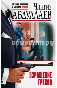 Взращение греховКриминальный отечественный детектив<br>Известный эксперт-аналитик Дронго всегда сомневается в том случае, когда улики, указывающие на подозреваемого, уж слишком явные. Не верит он тому, что сразу бросается в глаза. Так и в этот раз. Все указывает на то, что бизнесмен Тевзадзе убил заместителя начальника уголовного розыска Проталина: он находился в квартире убитого, когда приехала милиция, на пистолете - отпечатки его пальцев, да и на допросе подозреваемый сознался в содеянном. Но Дронго уверен, что Тевзадзе милицейского начальника не убивал, а совершил преступление кто-то другой. И оказался прав...<br>