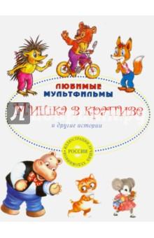 Мишка в крапиве и другие историиДетские книги по мотивам мультфильмов<br>Серия Любимые мультфильм представляет сказки с любимыми героями из мультфильмов.<br>