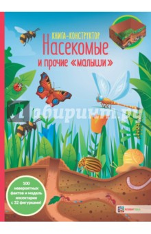 Насекомые и прочие малышиЖивотный и растительный мир<br>Эта книга расскажет много интересного про насекомых и тех, кого мы часто называем насекомыми, но которые насекомыми совсем не являются! Ребята не только узнают почти 100 невероятных фактов о жизни самого многочисленного населения Земли, но также смогут вырезать и собрать для них домик, который называется Инсектарий. Книжка просто приоткрывает для детей этот необыкновенный мир насекомых. И пусть они не станут Джеральдами Даррелами, но после знакомства с ней наверное уже никогда не будут бездумно относится к букашкам.<br>
