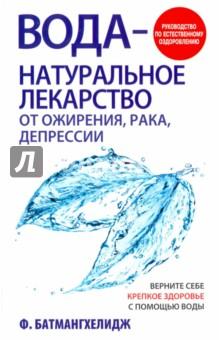 Вода - натуральное лекарство от ожирения, рака, депрессииКладовые природы<br>В своей книге знаменитый врач, автор множества бестселлеров, посвященных лечению водой, популярно объясняет, как профилактика обезвоживания позволяет избежать многих серьезных заболеваний. Доктор Батмангхелидж также отвечает здесь на самые разные вопросы о здоровье, которые рано или поздно встают перед каждым из нас.<br>