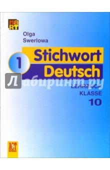 Ключевое слово - немецкий язык 1: Учебник немецкого языка для 10 класса