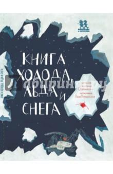 Книга холода, льда и снегаЖивотный и растительный мир<br>Что такое зима? Это снежинки, морозные узоры на окне, новогодние каникулы, санки, коньки, лыжи. А ещё зима - это целый материк, это арктические экспедиции, гонки на собачьих упряжках, полярная ночь и несколько ледниковых периодов. Эта книга - большой словарь зимы и всего зимнего. Здесь в алфавитном порядке собраны факты, истории, мифы и легенды о льде, холоде и снеге. Зима в этой книге показана через призму разных наук: от астрономии до философии и от биологии до истории. Всё, что мы любим в зиме, и всё, что поражает наше воображение, тайны природы и опасные приключения прошлого, законы физики и фантастические сказки - всё это собрано здесь, под одной обложкой.<br>