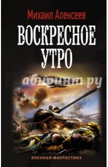 Воскресное утроБоевая отечественная фантастика<br>Жаркий июнь 1941 года. Над Советским Союзом нависла угроза полного уничтожения, немецкие танки и самолеты уже получили боекомплект и прогревают моторы. Впереди тяжкие испытания - смерть и кровь миллионов людей, героизм одних и трусость других, беззаветная преданность и предательство. Великая Отечественная война!<br>И где-то в российской глубинке появились те, кто сломает Барбароссу и отменит план Ост. Они - те, кто вырос на подвигах своих отцов и дедов. Те - кто с детства мечтал быть достойными своих предков. Те - кто дал Присягу на верность своему народу и стране. Они готовы стать плечом к плечу с поколением Великой Победы и своей грудью закрыть Родину!<br>На их красных знаменах написано За нашу Советскую Родину!, и они знают, что это знамена Победы.<br>