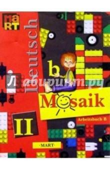 Мозаика: Рабочая книга Б к учеб. нем.яз. для II кл. шк. с углубл. изучением нем. яз
