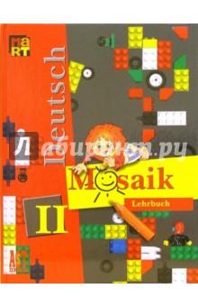 Немецкий язык II: учеб. нем. яз. Мозаика для II кл. школы с углубленным изучением нем. яз