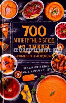 700 аппетитных блюд из тыквы, свеклы, моркови, сельдерея, пастернака. Первые и вторые блюда, салатыБлюда из овощей, фруктов и грибов<br>Урожай собран! Яркая тыква, сочная капуста, хрустящая морковь, пестрая фасоль так и просят, чтобы из них скорее приготовили вкусные и полезные блюда для всей семьи. Скорее открывайте книгу и выбирайте простые рецепты аппетитных угощений, которые наполнят вас энергией и силой витаминов.<br>Овощная икра и паштеты, голубцы и зразы с разнообразной начинкой, наваристые супы и рассыпчатые каши, аппетитное мясо и нежная рыба, пирожки и пироги, оладьи и блины, запеканки и пицца, кексы и множество других блюд!<br>Составитель: Кобец Анна<br>