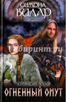 Огненный омутИсторический сентиментальный роман<br>Завоевателя-викинга и хрупкую красавицу с огненно-рыжими волосами - язычника и христианку, варвара и принцессу - связывает всепобеждающая любовь. О таком чувстве слагают песни и саги, но оно так редко встречается в жизни…<br>