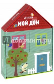 Мой дом. Набор из 4-х книгЗнакомство с миром вокруг нас<br>Возраст 1+<br>3 фишки:<br>- Набор ярких книжечек на толстом картоне для самых маленьких <br>- 2 в 1: книга + игрушка для развития памяти, речи и мелкой моторики<br>- Детская комната, чердак, ванная и спальня в одной коробке <br><br>В волшебной шкатулке Мой дом. Набор из трех книг ваш малыш найдет целый дом! Здесь есть кухня, гостиная, спальня, гараж и даже чердак - и все это в 4 книжечках с толстыми страницами, идеально подходящих для маленьких ручек. Играйте, используйте книжки вместо кубиков, рассматривайте картинки - вы найдете множество вариантов применения для этой коробки! <br><br>Вам не нужно думать, чем заняться с малышом, во что поиграть, что почитать, именно в этом суть коллекции Детский сад на ковре, в которую вошел Мой дом. Набор из трех книг. Просто откройте любую книжечку из набора и изучайте мебель и элементы декора дома, играйте и объясняйте ребенку значения предметов и их названия. Вы увидите насколько стремительно начнет развиваться ваш малыш. <br><br>Развиваем навыки: <br>- Развиваем речь <br>- Тренируем память <br>- Упражняем пальчики <br>- Запоминаем новые слова <br><br>Лайфхак для родителей<br>- Открывайте каждую книжечку по очереди и изучайте мебель и элементы интерьера<br>- Объясняйте малышу значения предметов и их названия<br>- Дайте книжку ребенку для самостоятельного изучения и игры<br>