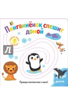 Пингвиненок спешит домойСказки и истории для малышей<br>Возраст 1+<br>3 фишки:<br>- Книжки-картонки с тактильными вырубками-дорожками <br>- Красивые картинки, оригинальный формат: тренируем ручки для письма<br>- Развиваем логическое мышление, знакомимся с окружающим миром<br><br>Пингвинёнку приключенья нравятся! <br>Хочешь вместе с ним гулять отправиться? <br>По дорожке пальчиком веди, <br>В озеро гляди не упади!<br><br>Маленький пингвинёнок очень спешит домой! Помогите малышу отвести его к маме! <br>Весёлая книжка-лабиринт Пингвиненок спешит домой поможет ребёнку комплексно развить мелкую моторику, логическое мышление и освоить простейшие навыки письма. Необычный формат оживит книгу, и очень понравится детям в возрасте до 3 лет. А плотные ламинированные страницы из картона прослужат не одному поколению непосед! <br><br>Тактильные лабиринты тренируют мелкую моторику, помогают ребенку освоить простейшие навыки письма и развивают логическое мышление. Книга Пингвиненок спешит домой входит в состав коллекции Детский сад на ковре, поскольку помогает родителям надолго занять малышей и в игровой форме научить их новому. <br><br>Лайфхак для родителей <br>· Листайте толстые странички и рассматривайте яркие картинки вместе с ребенком<br>· Расскажите ему про персонажей и придумайте интересные истории<br>· Берите книжку в дорогу и на прогулку - удобный формат это позволяет<br>· Обязательно хвалите за старания<br>· Позвольте малышу самостоятельно изучить книгу и поиграть с ней<br><br>Что развиваем?<br>· Память <br>· Внимание <br>· Мышление<br>· Мелкую моторику <br>· Любознательность<br>