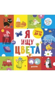 Я ищу цветаЗнакомство с цветом<br>Возраст 1+<br>3 фишки:<br>- Веселые красочные иллюстрации для знакомства с новыми цветами и предметами<br>- Безопасный размер и материал для детей от 1 года<br>- Интересные задания для самостоятельной игры<br> <br>Книга Я ищу цвета входит в серию книг Детский сад на ковре, а это значит, что с ее помощью вы обеспечите веселые и интересные минуты досуга своему малышу как с вашим участием, так и без! На каждом развороте книжки малыш сначала помощью взрослых, а потом и без, будет искать предметы, узнает, какого цвета лимон, клубничка и динозаврик, что можно есть, а что нет, к тому же потренируется в чтении и счете! В игровой форме он научится считать до 10, так что обучение самой первой математике будет легким и увлекательным. Чем чаще вы будете возвращаться к книжке Я ищу цвета (а дети очень любят много раз перечитывать), тем быстрее ребенок будет считать и называть цвета и предметы. С этой книгой вам удастся не только организовать веселое и полезное занятие для малыша, но и выкроить для себя немного свободного времени. <br><br>Лайфхак для родителей<br>· Назовите малышу все цвета и предметы из книжки<br>· Обсудите, какие предметы бывают одинаковых цветов, ответьте на вопросы, заданные на каждой странице<br>· Посчитайте предметы<br>· Дайте ребенку самостоятельно полистать плотные странички, рассмотреть яркие и красивые рисунки<br><br>Что развиваем?<br>· Память <br>· Внимание <br>· Мышление<br>· Мелкую моторику <br>· Любознательность<br>