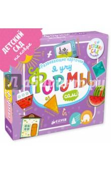 Я учу формы сам!Знакомство с фигурами<br>Возраст 0+<br>Апробировано в детских центрах раннего развития ЯСАМ<br>3 фишки:<br>- 8 ярких двусторонних карточек с геометрическими фигурами и формами<br>- 8 оригинальных способов игры с карточками<br>- Удобный формат для переноски и путешествий<br><br>С увлекательной игрой Я учу формы сам! малыш легко выучит геометрические фигуры и узнает все про формы. Предметы легко вынимаются из плотного картона и вставляются обратно, при этом как сами карточки, так и предметы абсолютно безопасны для самых маленьких пользователей. Осваивать карточки можно с элементарных фигур - круга, квадрата и треугольника. После того как ребенок научится их определять, можно ввести фигуры посложнее. Например, морковка похожа на треугольник, а если перевернуть карточку она превращается в треугольный кусочек пирога. Можно изучать углы пирога, использовать его как трафарет, искать похожие предметы дома или на улице. <br>Всего набор карточек Я учу формы сам! предлагает восемь занимательных головоломок, которые развивают логическое мышление, ассоциативное мышление и координацию. <br>И, как во всей уникальной серии Детский сад на ковре, эта игра подходит для самостоятельного использования малышом без помощи взрослых.<br><br>Лайфхак для родителей <br>- Покажите малышу формы и расскажите, как они называются, есть ли у них углы или нет, дайте ребенку их потрогать<br>- Разложите перед малышом карточки с вырезанными в них фигурами. Вместе с ним попробуйте правильно вставить фигуру в нужную форму. С ребенком постарше можно учитывать изображения вокруг отверстий в карточке<br>- Возьмите несколько карточек и пройдитесь по дому или по улице. Пусть ребенок называет предметы, которые имеют такую же форму<br><br>Что развиваем?<br>- Память <br>- Внимание <br>- Мышление<br>- Мелкую моторику <br>- Любознательность <br><br>Про автора<br>Юлия Алексеева - автор методики, специалист по раннему развитию с 20-летним опытом работы, директор детских развивающих центров ЯСАМ, котор
