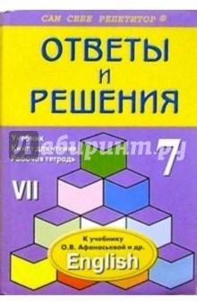 Английский язык: 7 класс: Подробный разбор заданий