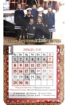 Календарь-магнит на 2018 год Царственные страстотерпцыКалендари на магните<br>Православный календарь с отрывным блоком на магните для холодильника. <br>Размеры: магнит 9,5х14,5см, календарный блок 7,4х7,2 см. <br>12 листов.<br>Крепление: клеевое.<br>По окончании 2018 года, когда календарь будет уже не нужен, вы можете отрезать нижнюю часть с календарной сеткой обычными ножницами. В итоге у вас останется красочный магнит.<br>Сделано в России.<br>