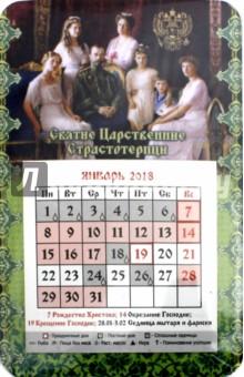 Календарь-магнит на 2018 год Царственные страстотерпцы (зеленые)Календари на магните<br>Православный календарь с отрывным блоком на магните для холодильника. <br>Размеры: магнит 9,5х14,5см, календарный блок 7,4х7,2 см. <br>12 листов.<br>Крепление: клеевое.<br>По окончании 2018 года, когда календарь будет уже не нужен, вы можете отрезать нижнюю часть с календарной сеткой обычными ножницами. В итоге у вас останется красочный магнит.<br>Сделано в России.<br>