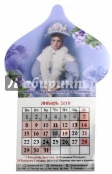 Магнит-купол с календарным блоком на 2018 год ИмператрицаКалендари на магните<br>Православный календарь с отрывным блоком на магните для холодильника. <br>Размеры: магнит 10,2х9,4 см, календарный блок 7,4х7,2 см. <br>12 листов.<br>Крепление: клеевое. <br>Крепление календарного блока можно отклеить от магнита, который Вы можете оставить на память о 2018 годе.<br>Сделано в России.<br>