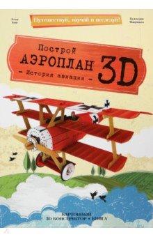 Аэроплан. Конструктор картонный 3D + книга3D модели из бумаги<br>Ты сможешь прочитать, как работают самолёты, а также узнать,<br>какими разными они бывают.<br>Тебя ожидает увлекательная история изобретателей и самых<br>первых полётов.<br>Построй модель Фоккер Др. 1- знаменитого триплана<br>известного авиатора Красного Барона.<br>
