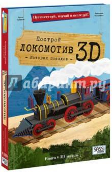 Локомотив. Конструктор картонный 3D + книга3D модели из бумаги<br>Ты сможешь исследовать историю, работу и устройство поездов. Как создавались старые локомотивы? Из каких частей состоял вагон? Насколько быстро движутся современные поезда? Скорее запрыгивай в вагон и знакомься со всеми чудесами одного из самых распространённых видов транспорта в мире! Построй 3D модель - и ты увидишь все детали замечательного локомотива!<br>
