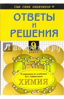 Горковенко Марина Юрьевна Химия 9кл.: Подробный разбор заданий из учебника О.С. Габриэляна